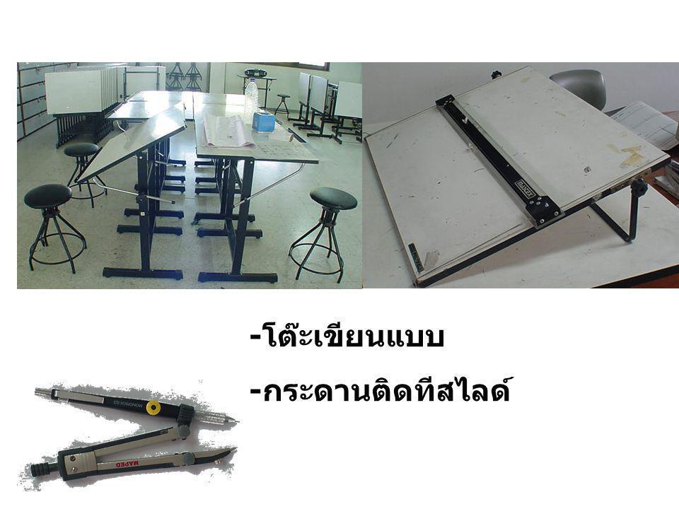-โต๊ะเขียนแบบ -กระดานติดทีสไลด์