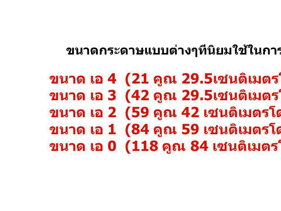 ขนาด เอ 4 (21 คูณ 29.5เซนติเมตรโดยประมาณ)