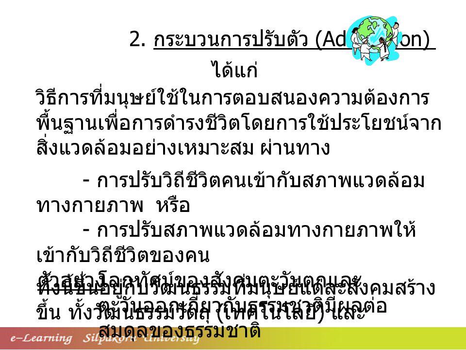 2. กระบวนการปรับตัว (Adaptation)