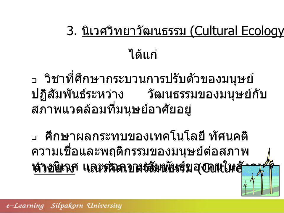 3. นิเวศวิทยาวัฒนธรรม (Cultural Ecology)