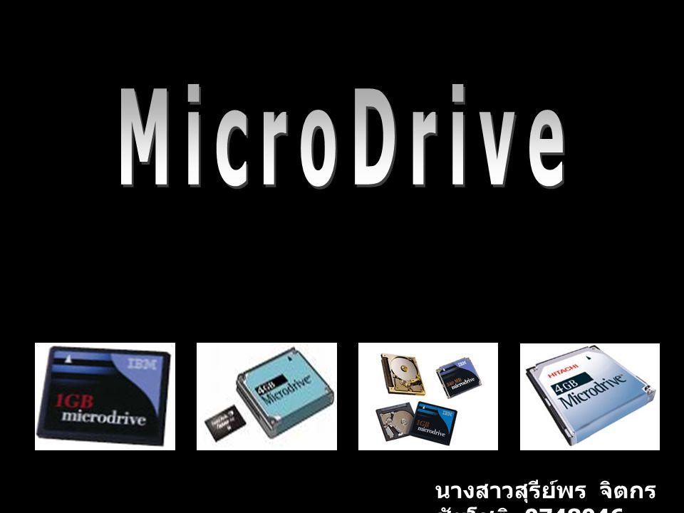 MicroDrive นางสาวสุรีย์พร จิตกรชัยโชติ 0748046