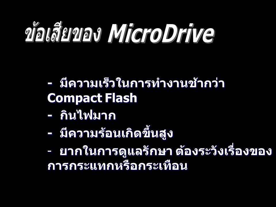 ข้อเสียของ MicroDrive