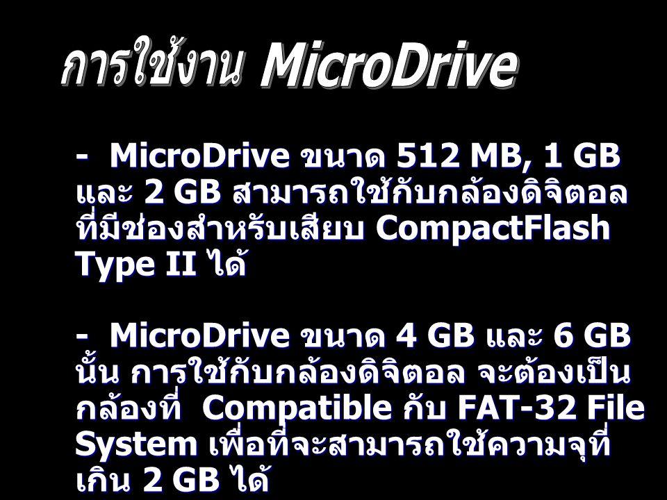 การใช้งาน MicroDrive.