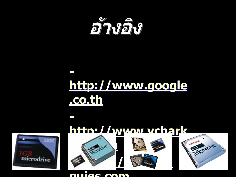 อ้างอิง - http://www.google.co.th - http://www.vcharkarn.com - http://www.it-guies.com