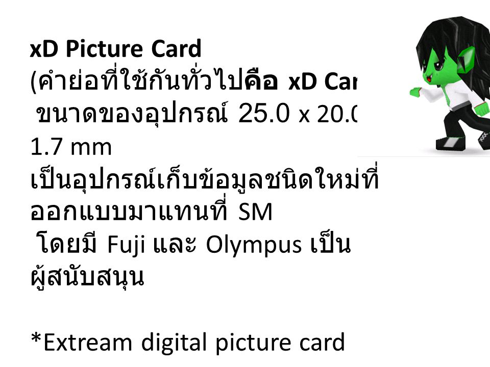 xD Picture Card (คำย่อที่ใช้กันทั่วไปคือ xD Card) ขนาดของอุปกรณ์ 25