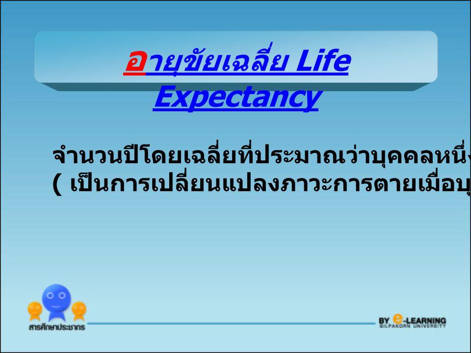 อายุขัยเฉลี่ย Life Expectancy