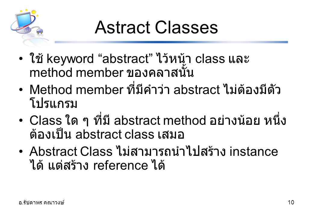 Astract Classes ใช้ keyword abstract ไว้หน้า class และ method member ของคลาสนั้น. Method member ที่มีคำว่า abstract ไม่ต้องมีตัวโปรแกรม.