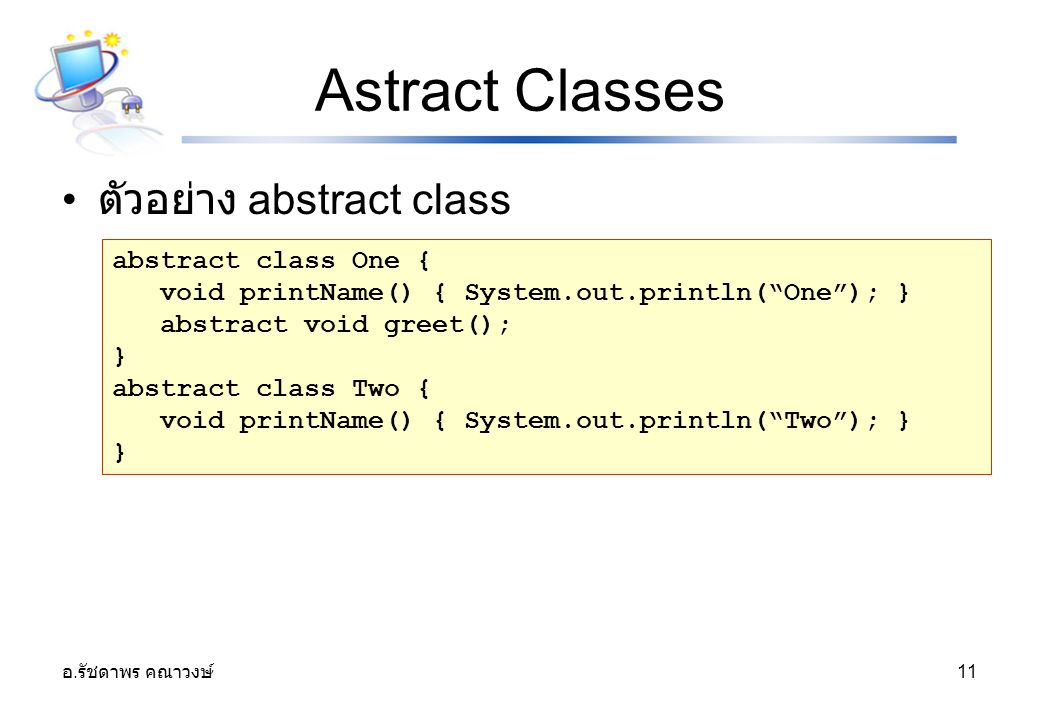 Astract Classes ตัวอย่าง abstract class abstract class One {