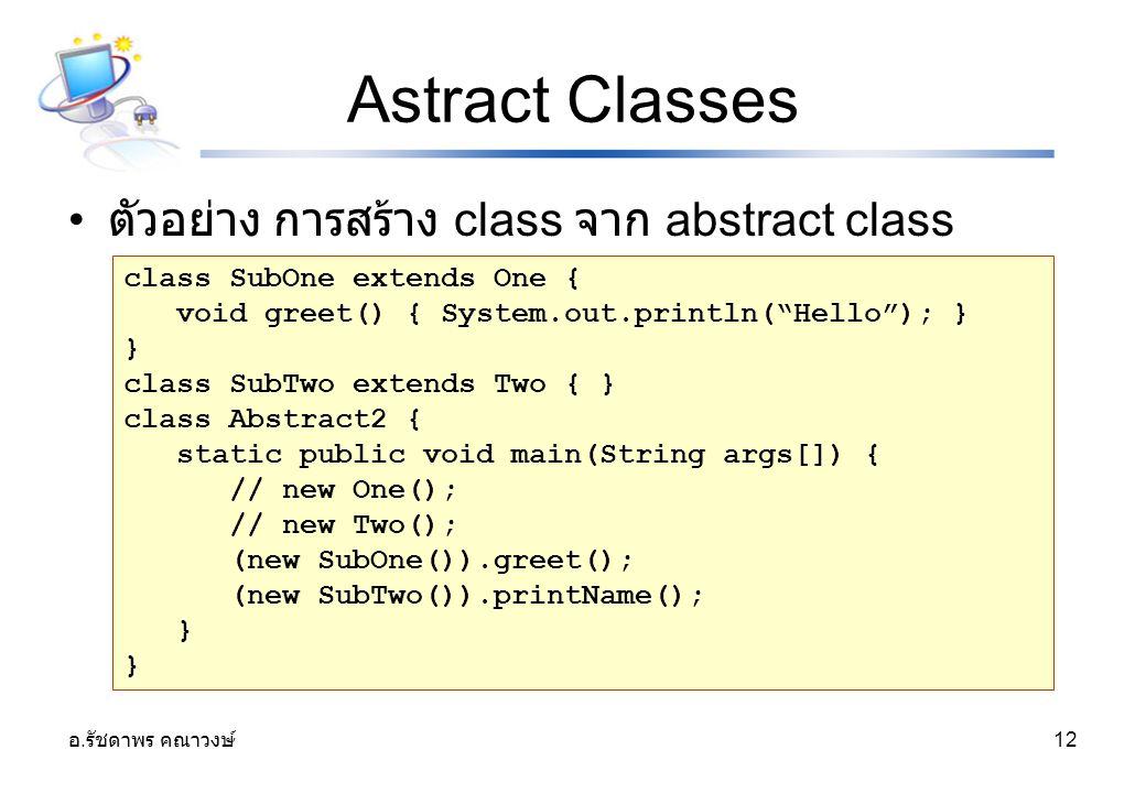 Astract Classes ตัวอย่าง การสร้าง class จาก abstract class