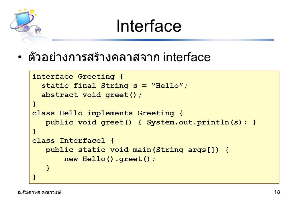Interface ตัวอย่างการสร้างคลาสจาก interface interface Greeting {