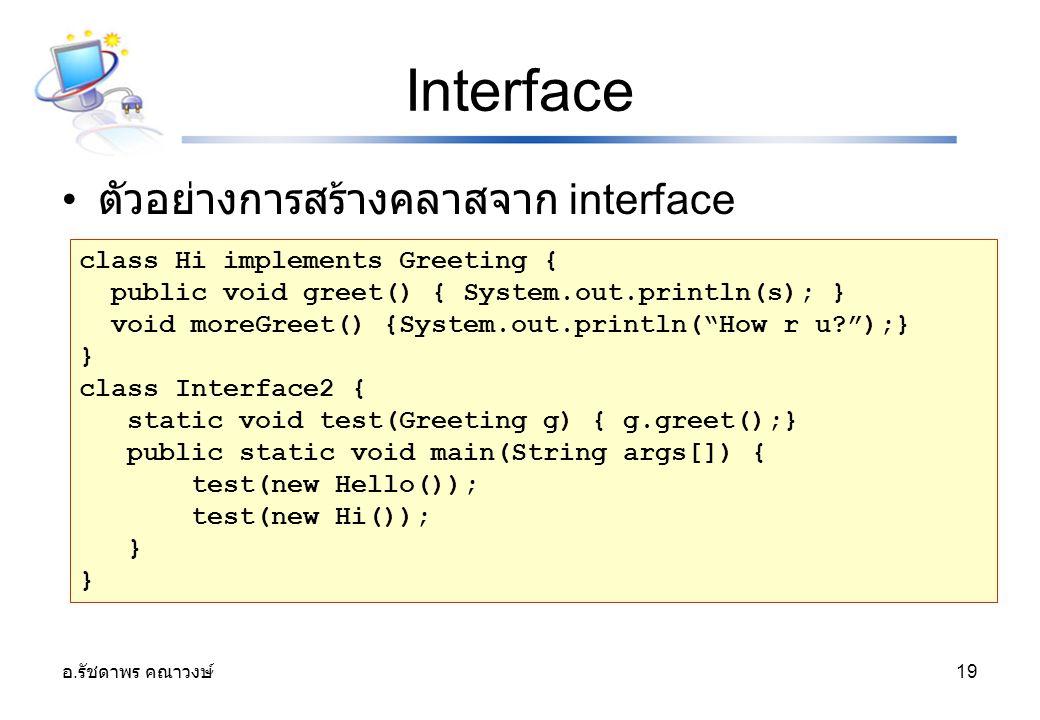 Interface ตัวอย่างการสร้างคลาสจาก interface