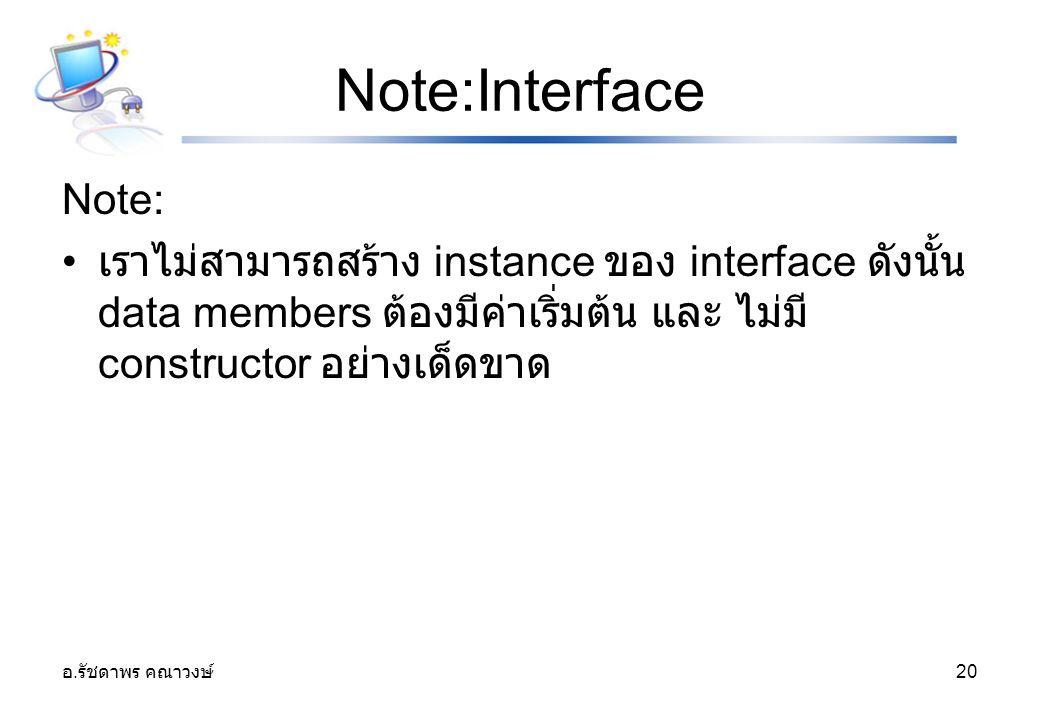 Note:Interface Note: เราไม่สามารถสร้าง instance ของ interface ดังนั้น data members ต้องมีค่าเริ่มต้น และ ไม่มี constructor อย่างเด็ดขาด.
