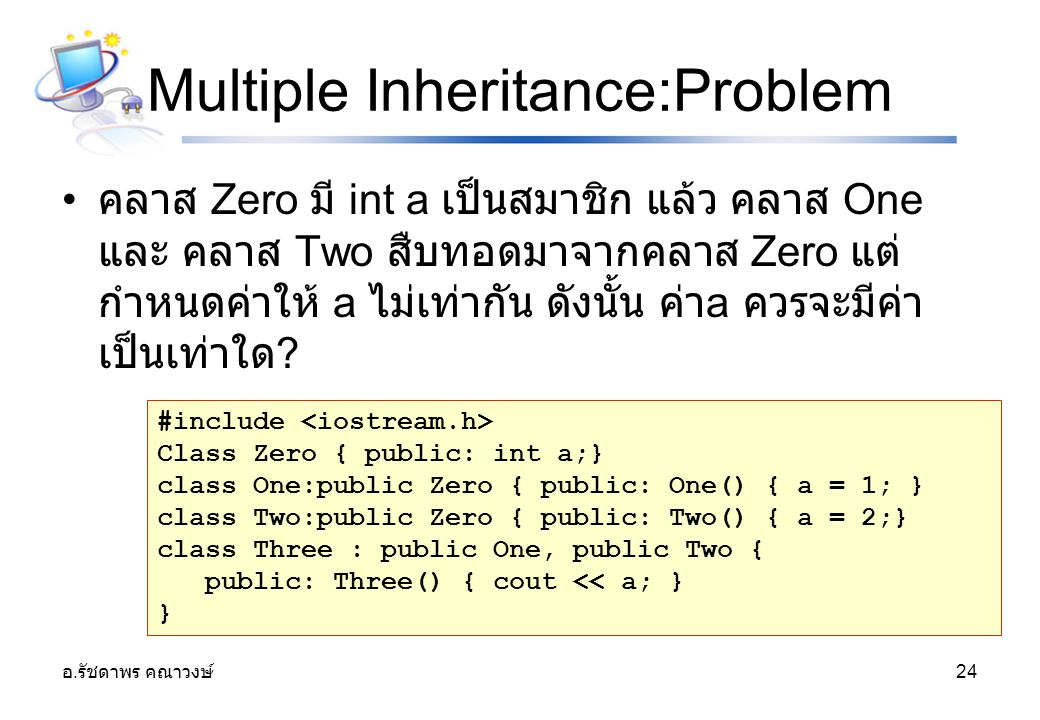 Multiple Inheritance:Problem