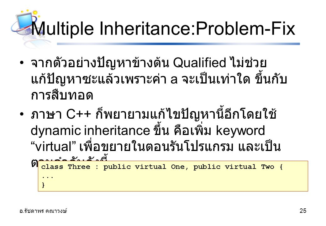 Multiple Inheritance:Problem-Fix