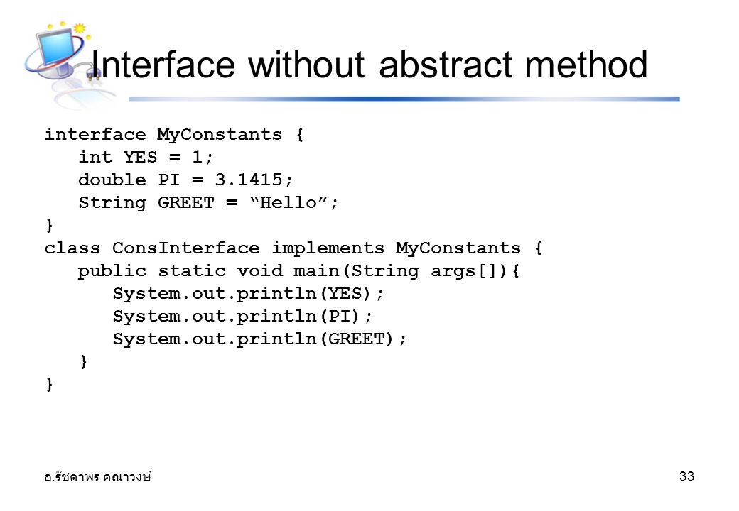 Interface without abstract method