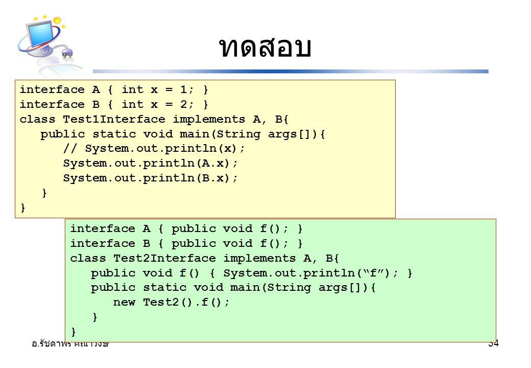 ทดสอบ interface A { int x = 1; } interface B { int x = 2; }