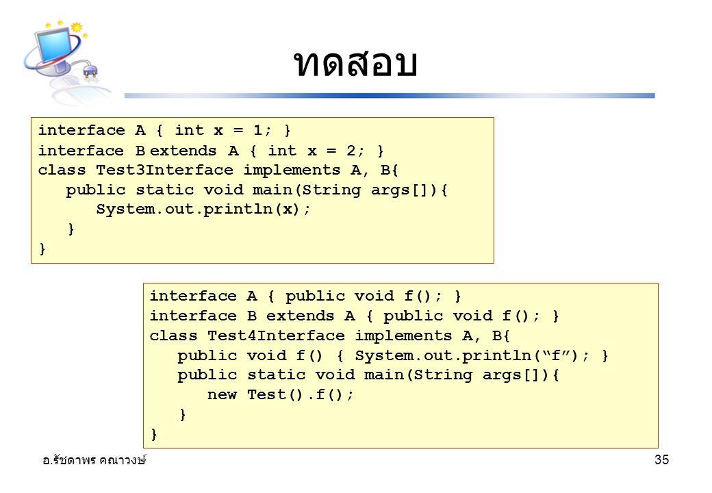 ทดสอบ interface A { int x = 1; } interface B extends A { int x = 2; }