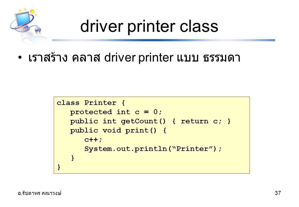 driver printer class เราสร้าง คลาส driver printer แบบ ธรรมดา