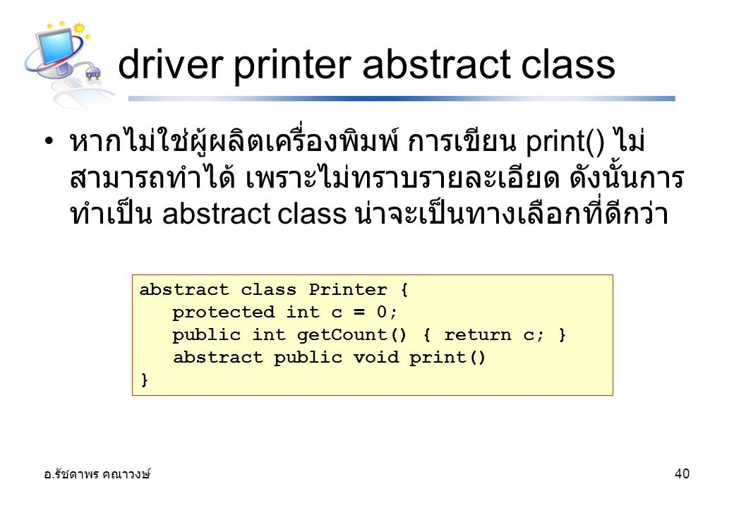 driver printer abstract class