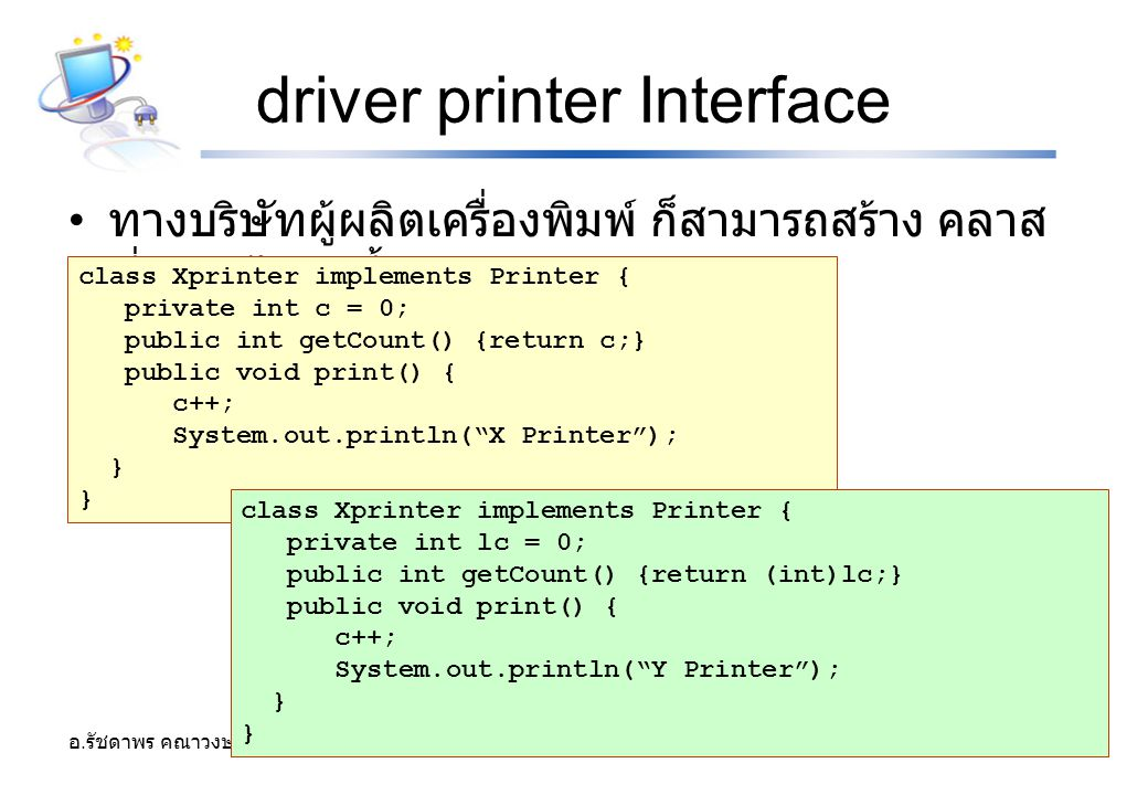 driver printer Interface