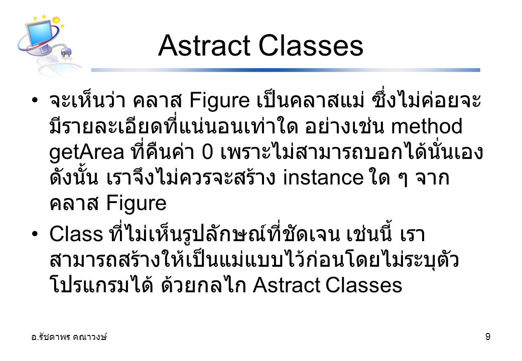 Astract Classes