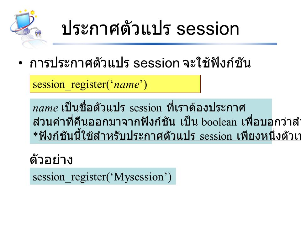 ประกาศตัวแปร session การประกาศตัวแปร session จะใช้ฟังก์ชัน ตัวอย่าง