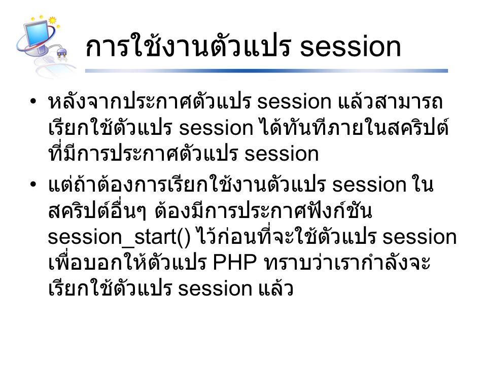 การใช้งานตัวแปร session