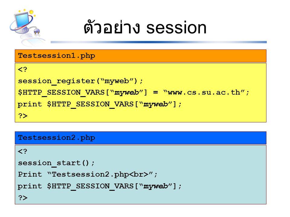 ตัวอย่าง session Testsession1.php < session_register( myweb );