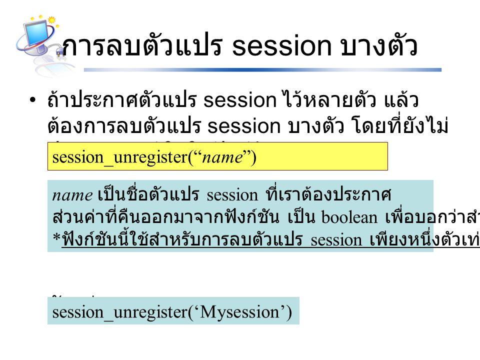 การลบตัวแปร session บางตัว