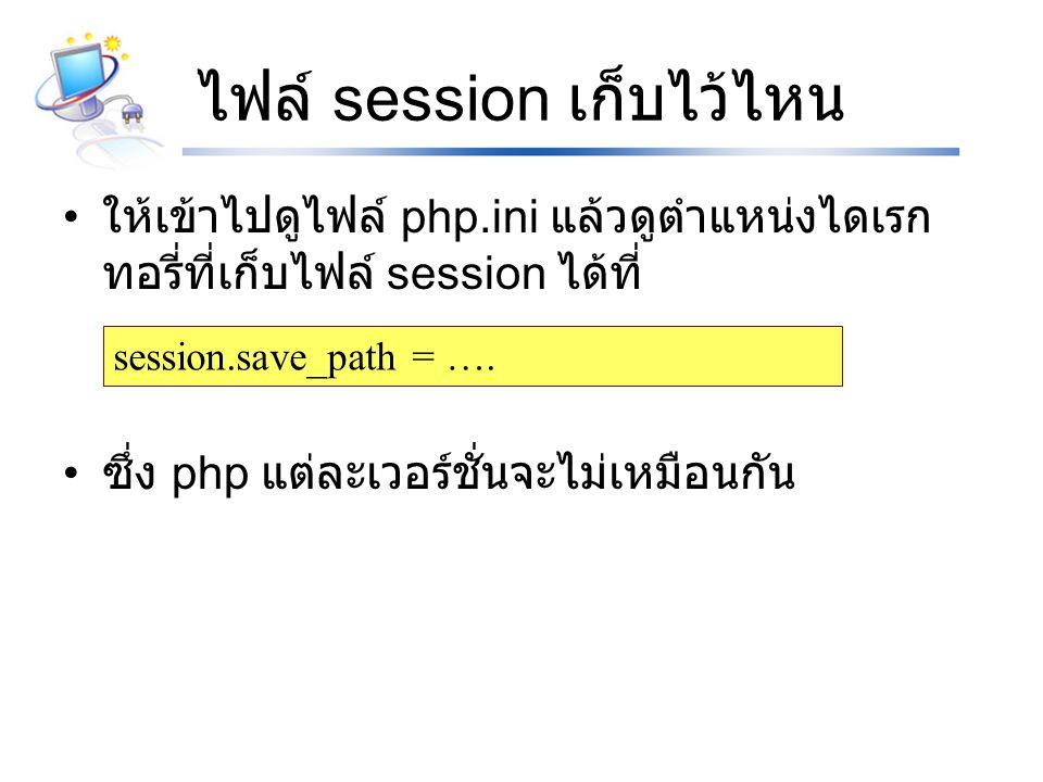 ไฟล์ session เก็บไว้ไหน