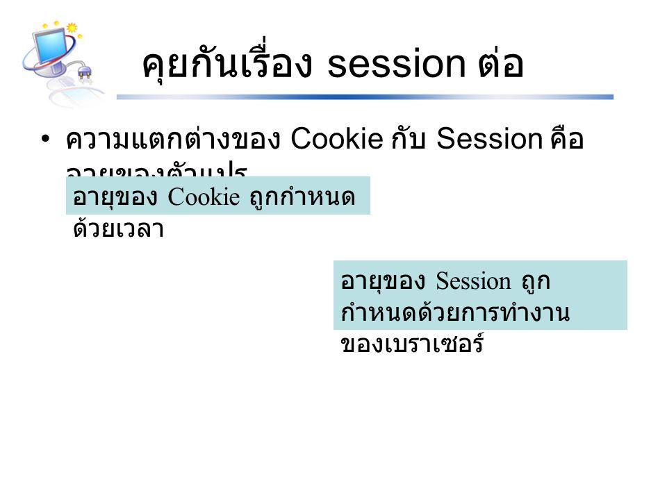 คุยกันเรื่อง session ต่อ