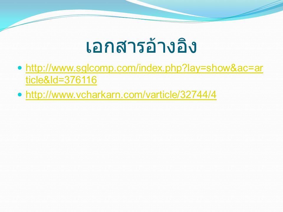 เอกสารอ้างอิง http://www.sglcomp.com/index.php lay=show&ac=article&Id=376116.
