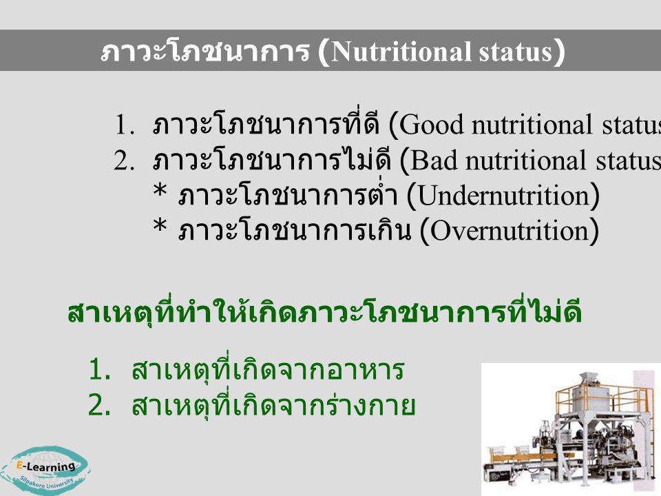 ภาวะโภชนาการ (Nutritional status)