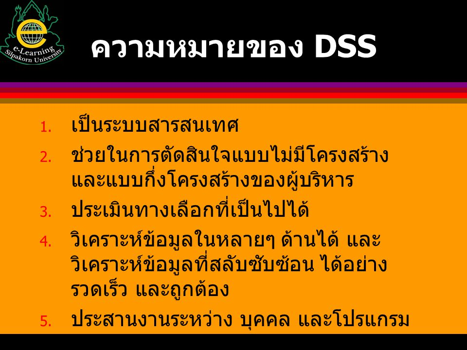 ความหมายของ DSS เป็นระบบสารสนเทศ