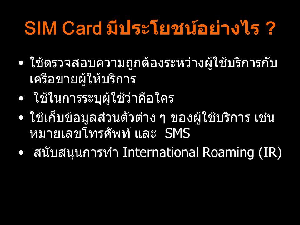 SIM Card มีประโยชน์อย่างไร