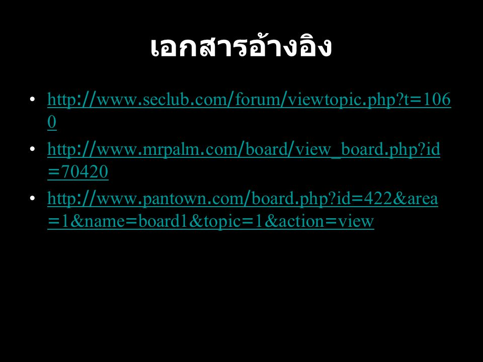 เอกสารอ้างอิง http://www.seclub.com/forum/viewtopic.php t=1060