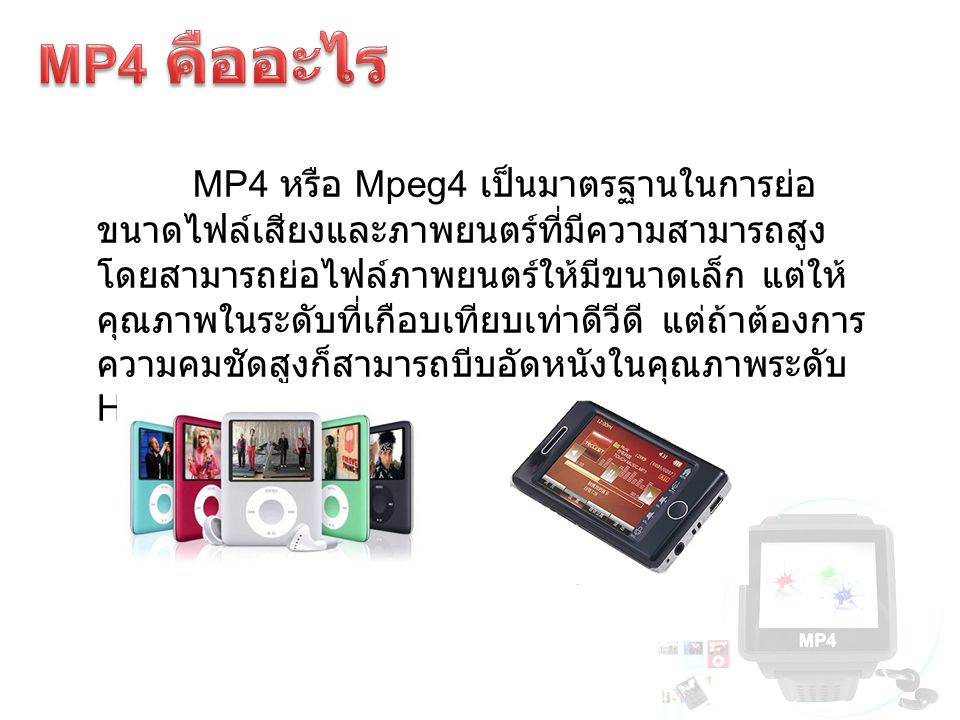 MP4 คืออะไร
