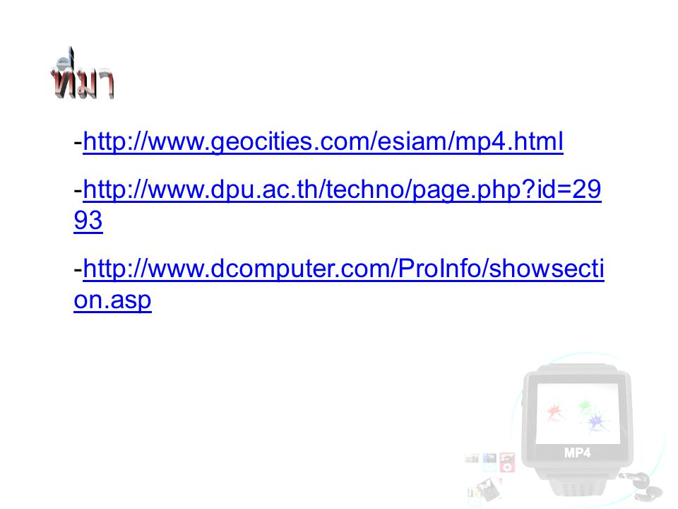 ที่มา http://www.geocities.com/esiam/mp4.html