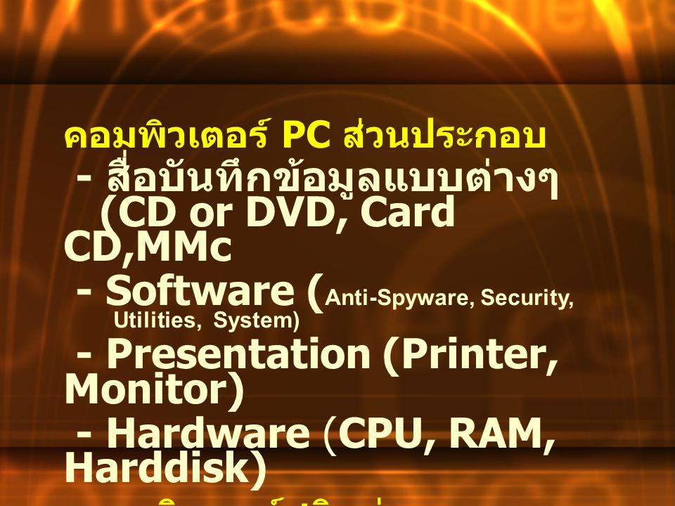 - สื่อบันทึกข้อมูลแบบต่างๆ (CD or DVD, Card CD,MMc