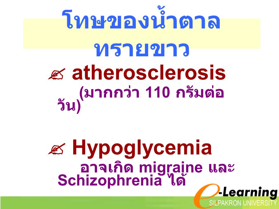 โทษของน้ำตาลทรายขาว  atherosclerosis  Hypoglycemia