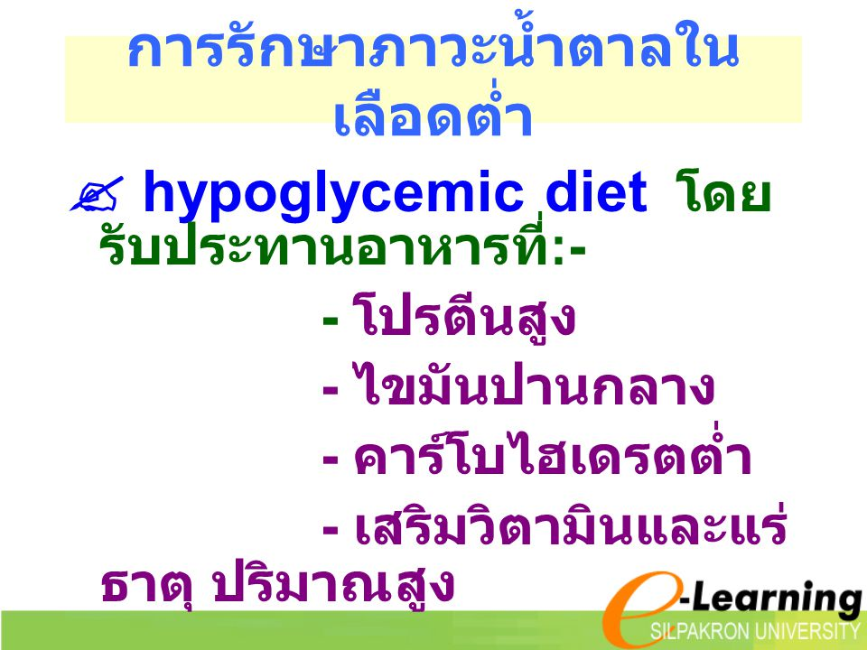 การรักษาภาวะน้ำตาลในเลือดต่ำ