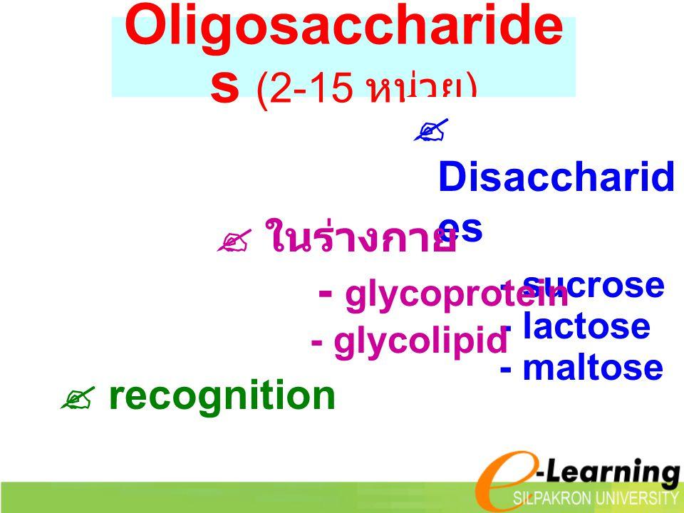 Oligosaccharides (2-15 หน่วย)