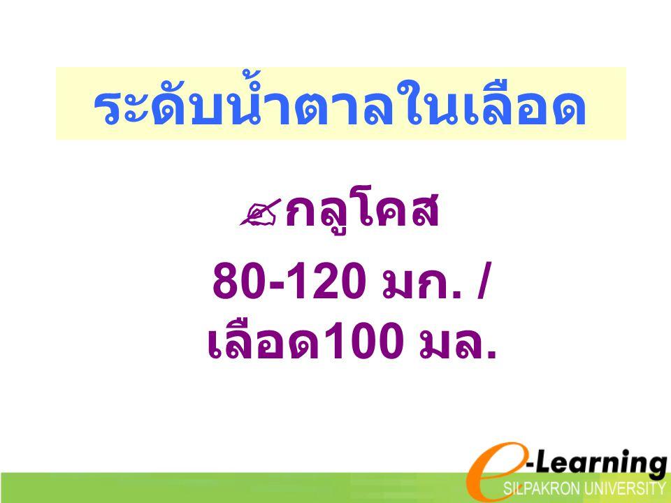 ระดับน้ำตาลในเลือด กลูโคส 80-120 มก. / เลือด100 มล.
