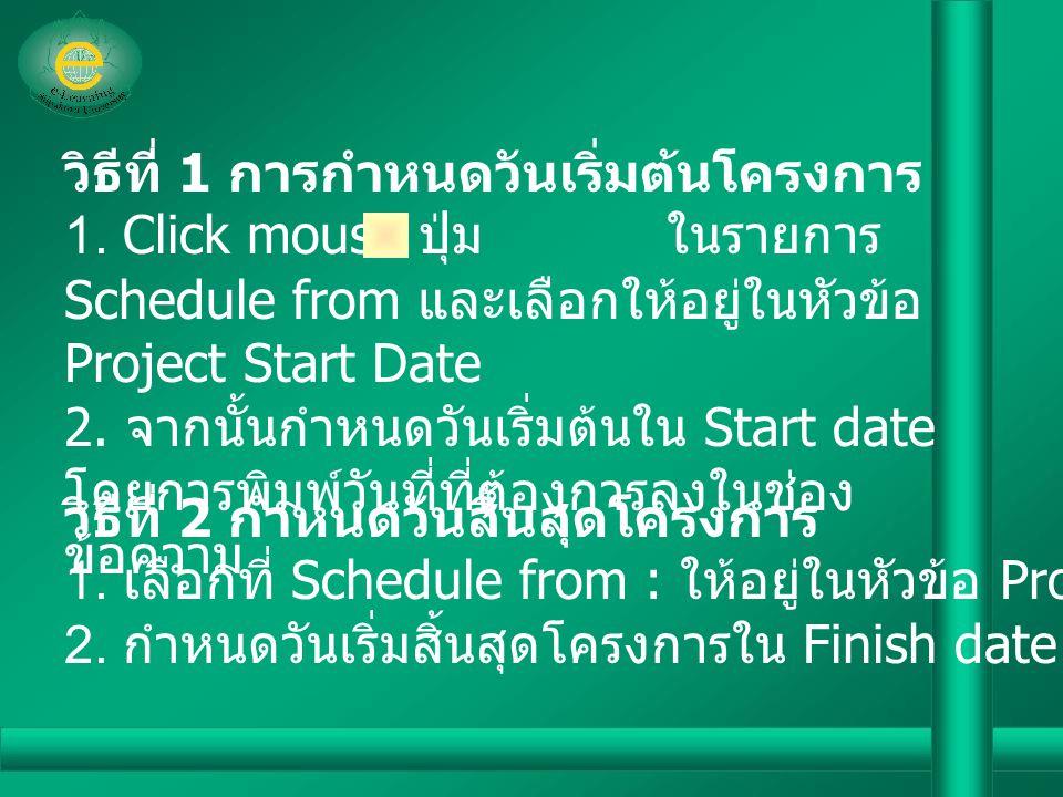 วิธีที่ 1 การกำหนดวันเริ่มต้นโครงการ