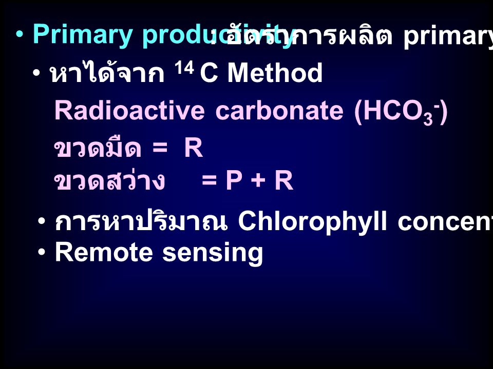 Primary productivity : อัตราการผลิต primary production. หาได้จาก 14 C Method. Radioactive carbonate (HCO3-)