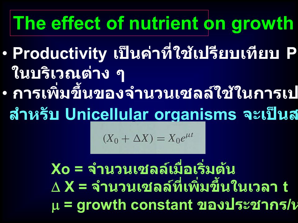 The effect of nutrient on growth rate