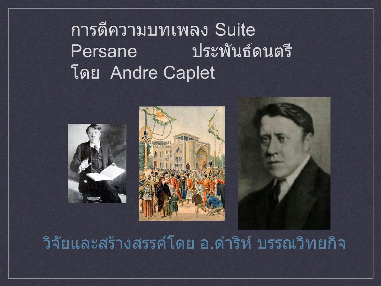 การตีความบทเพลง Suite Persane ประพันธ์ดนตรี โดย Andre Caplet