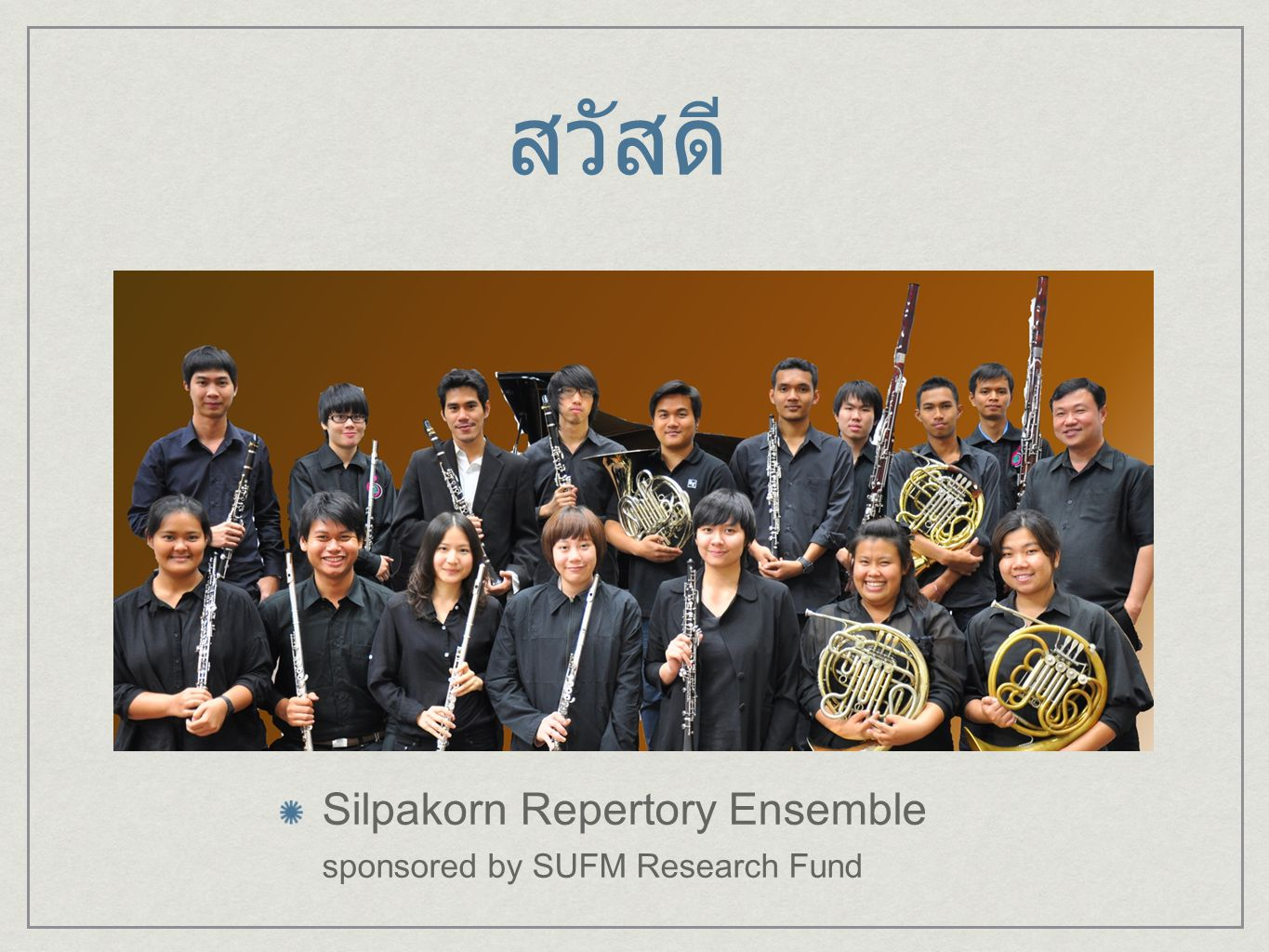 สวัสดี Silpakorn Repertory Ensemble sponsored by SUFM Research Fund