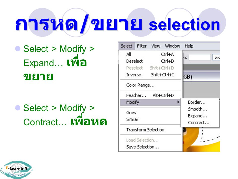 การหด/ขยาย selection Select > Modify > Expand… เพื่อขยาย