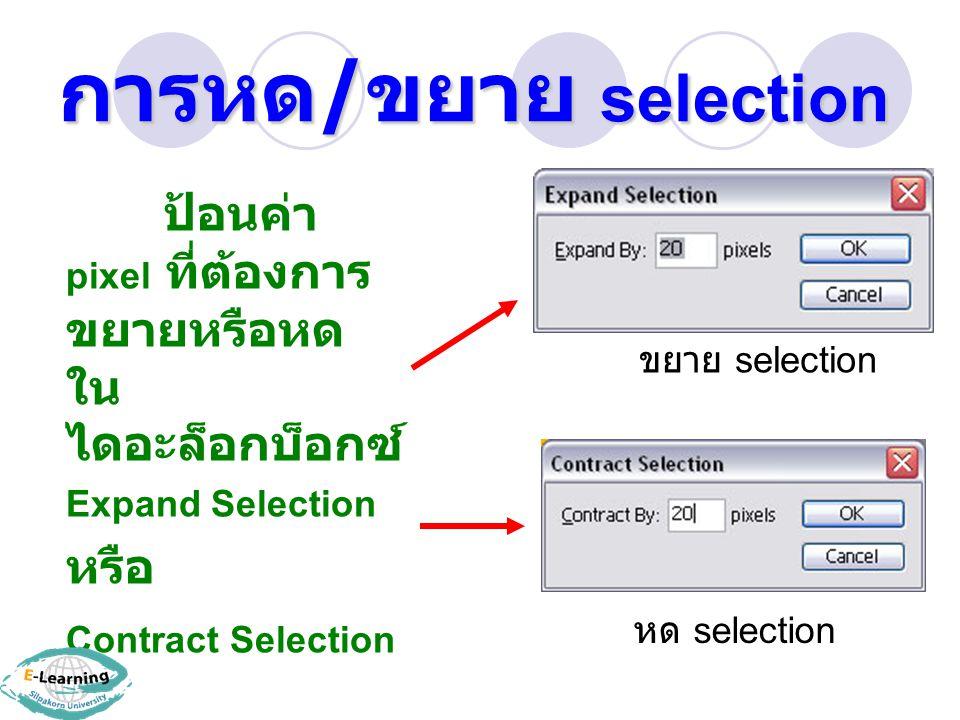 การหด/ขยาย selection ป้อนค่า pixel ที่ต้องการขยายหรือหด ในไดอะล็อกบ็อกซ์ Expand Selection. หรือ. Contract Selection.